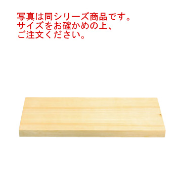 EBM 木曽桧 厚手 まな板 750×360×60【代引き不可】【まな板】【業務用まな板】
