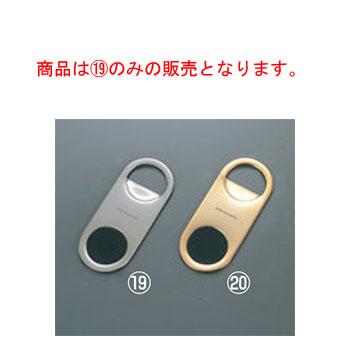 オーバーのアイテム取扱☆ EBM-19-0376-16-001 メール便配送可能 18-8 割引も実施中 ボトルオープナー 栓ぬき 40×95 オープナー せんぬき