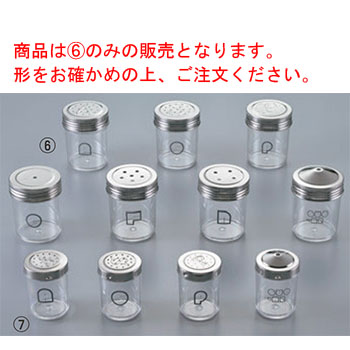 EBM-19-0415-20-001 UK ポリカーボネイト 調味缶 予約販売品 大 超特価 S缶 厨房用品 調味料入れ 業務用