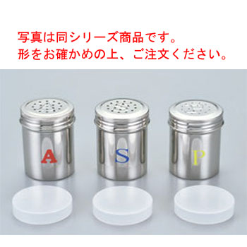 EBM-19-0415-32-001 UK 18-8 蓋付調味缶 高級 小 厨房用品 調味料入れ P缶 最新 業務用