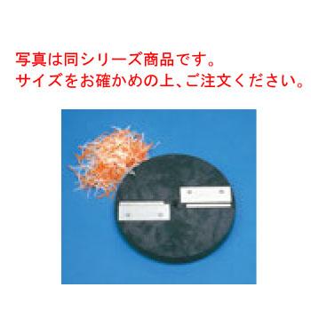 ハッピー スライスボーイMSC-90用 千切円盤 2.0×4mm【野菜カッター】【野菜スライサー】【スライサー】