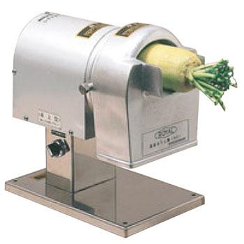 ローヤル 高速おろし機 RCX【代引き不可】【野菜カッター】【野菜スライサー】【スライサー】