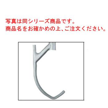 アイコー ミキサーマイティ30型用 フック【業務用ミキサー】【ミキサー】