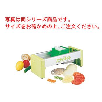 手動式スライサー スライス君【フードカッター】【野菜スライサー】【野菜カッター】