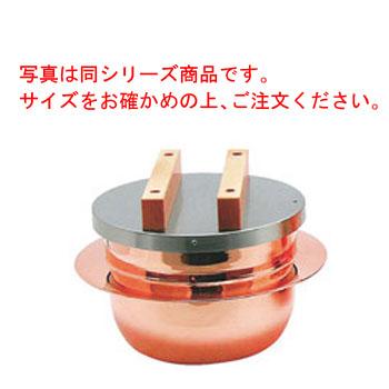 ごはんはどうだ(ステンレス蓋)3合炊 CM-3【銅釜】【炊飯銅釜】