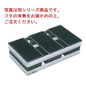 遠赤セラミック加工S 食パン型 2斤3連結(フタ付)【業務用】【アルスター】