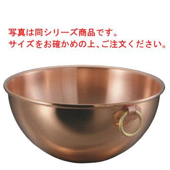 モービル 銅 ボール 2191-24cm【業務用】【製菓ボウル】【ジャムボール】