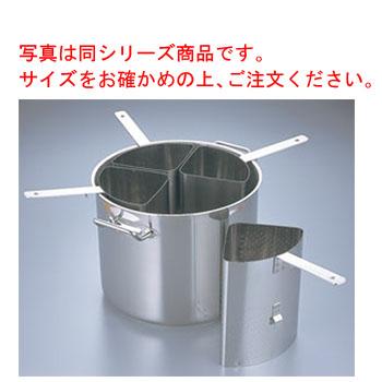 EBM 18-8 パスタクッカー 39cm用(1ヶ)【パスタ鍋仕切り】