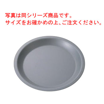 ■お得な10個セット■アルブリット パイ皿 No.5241 18cm■お得な10個セット■【業務用】【パイ焼皿】【焼型】