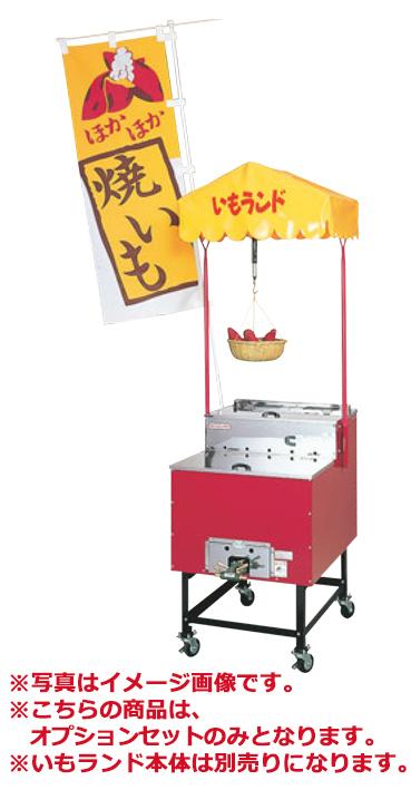 いもランドAY-1500型用 オリジナルオプションセット【代引き不可】【業務用】【やきいも機】【焼き芋機】
