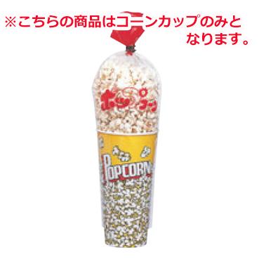ポップコーンカップ(1000個入)V24【業務用】