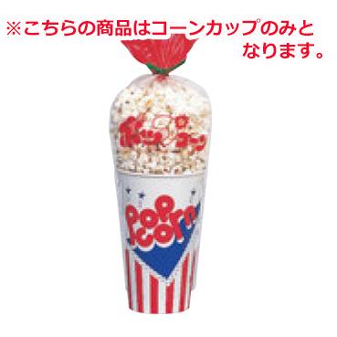 ポップコーンカップ(500個入)SCM-545【業務用】