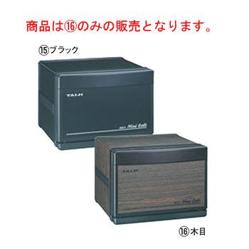 タイジ ホットキャビ HC-6 木目【業務用】【TAIJI】【おしぼりウォーマー】