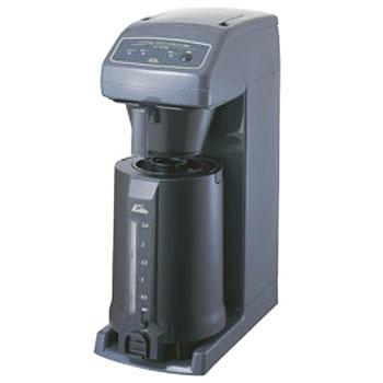 カリタ コーヒーマシーン ET-350 業務用【代引き不可】【業務用】【コーヒーメーカー】【コーヒーマシーン】