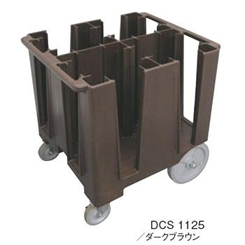 キャンブロ ディッシュキャディー DCS1125(131)D/B【代引き不可】【業務用】【台車】【カート】