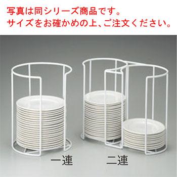 EBM プレートカセットホルダー 22cm用 二連式【業務用】【皿ホルダー】