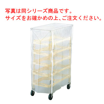 ニューパックカート専用カバー S5用【業務用】