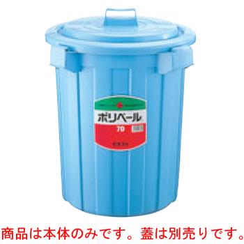 セキスイ 丸型ポリペール #120 本体 ブルー PE【代引き不可】【ポリバケツ】【ゴミ箱】【大型ゴミ箱】
