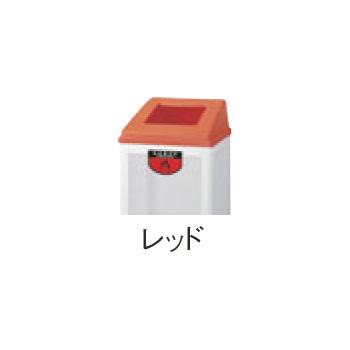 リサイクルボックス RB-PK-350 中 レッド 約69L【ゴミ箱】【ダストボックス】【ごみ箱】