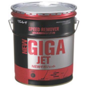 リンレイ 強力ハクリ剤 NEWギガジェット 18L【清掃用品】【業務用】