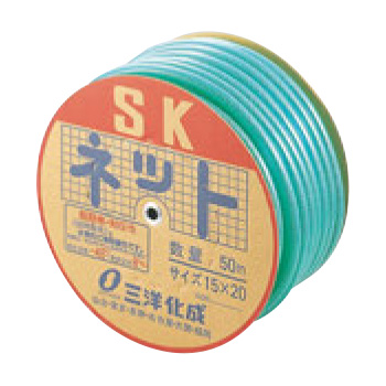 水道用ホース SKネット(φ15mm)50m巻【清掃用品】【ホース】【掃除道具】