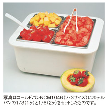 カーライル コールドパン CM1046(02)2/3サイズ【代引き不可】【調理器具】【バット】【ビュッフェ】【フードパン】
