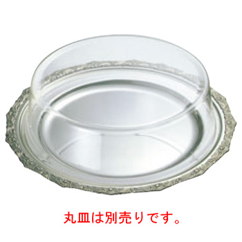 SW アクリル 丸皿カバー 16インチ用【トレーカバー】【丸皿用カバー】