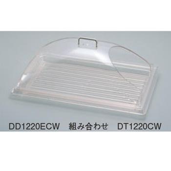 キャンブロ ディスプレイカバー ワンエンドカット DD1220ECW(135)【ディスプレイカバー】