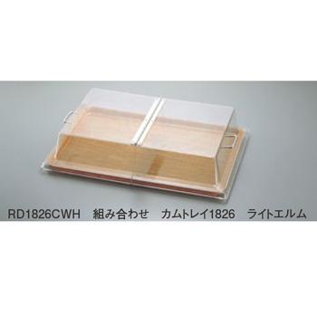 キャンブロ ディスプレイカバー センターヒンジ RD1220CWH(135)【ディスプレイカバー】