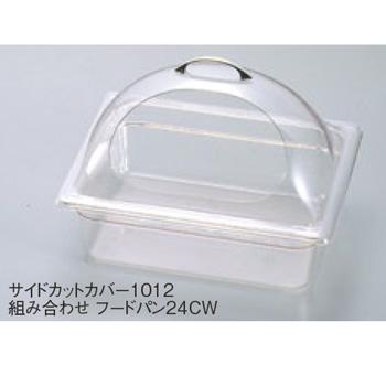 キャルミル サイドカットカバー 1012 324-10【ディスプレイカバー】