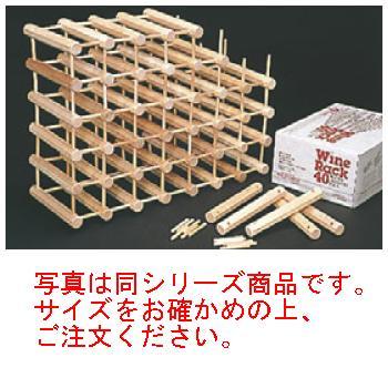 木製 組立式 ワインラック 40ボトル用【ワインラック】【ワインスタンド】