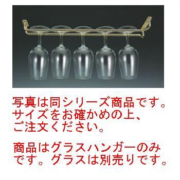 ■お得な10個セット■金メッキ グラスハンガー 20インチ■お得な10個セット■【グラスラック】