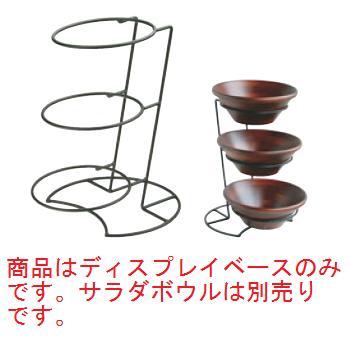 アイアン 傾斜 3段 ディスプレイベース 25941【食器】【木製】