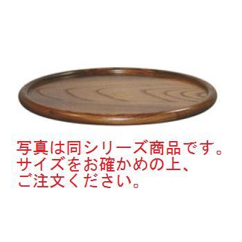 けやき ラウンドトレー(オイルカラー)130014 27cm【トレー】【プレート】【木製プレート】