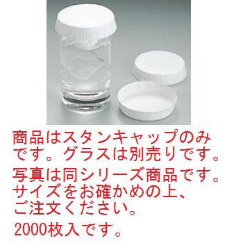 スタンキャップ No.43 φ58×18 白(2000枚入)【代引き不可】【グラスキャップ】
