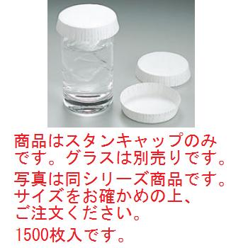 スタンキャップ No.77 φ65×16 白(1500枚入)【グラスキャップ】