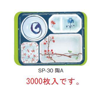 器美の追求 副食 F-30用中仕切 SP-30 陶A(3000枚入)【代引き不可】【弁当容器】【プレート】【皿】