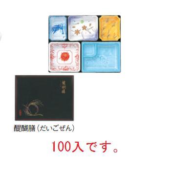 器美の追求 紙BOX AS-110-A 醍醐膳(100入)【弁当容器】【プレート】【皿】