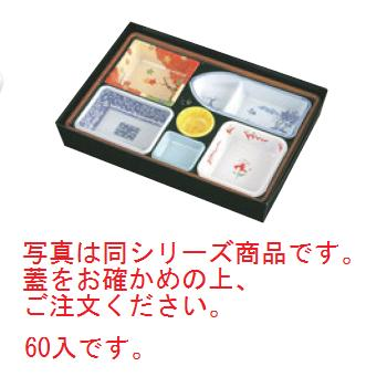 器美の追求 紙BOX AS-130-A 茜雲(60入)【弁当容器】【プレート】【皿】