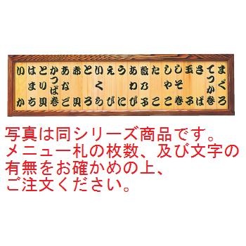 ネズコ メニュー額 19枚入 文字入(46107)【品書き】【メニュープレート】