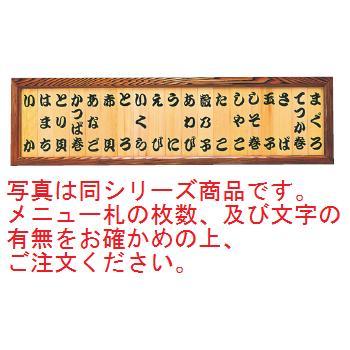 ネズコ メニュー額 15枚入 文字入(46109)【品書き】【メニュープレート】