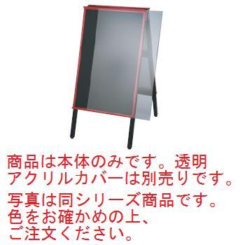 A型黒板アカエ AKAE-906 チョークブラック【立て看板】【黒板】【メニュー看板】