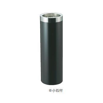 EBM 丸 スモーキングスタンド ブラック MB-200SS【灰皿】【スタンド灰皿】【ロビー用品】