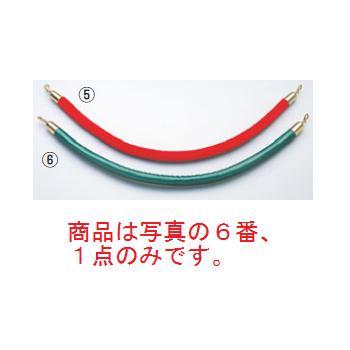 パーティションロープ 650 グリーン ビロード【パーテーション】【ガイドポール】