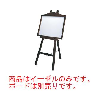 ニュータイプ 木製 イーゼル EL-120KI【メニュースタンド】【パネルスタンド】【立て看板】