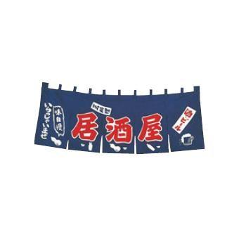 EBM 居酒屋 のれん YC-1【暖簾】【屋台】【飲食店用】【木綿製】【店頭備品】