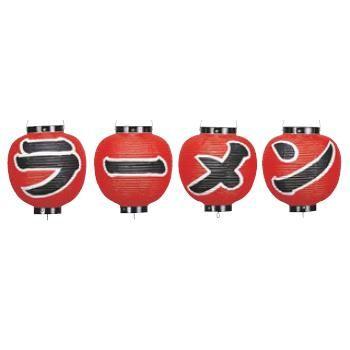 ビニール提灯 360 ラーメン 4点セット 9号丸【飲食店提灯】【屋台】【サイン】