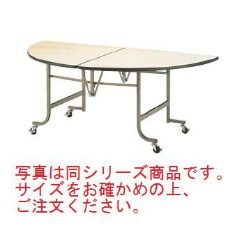 フライト 半円 テーブル FHS1500【代引き不可】【テーブル】【半円形テーブル】