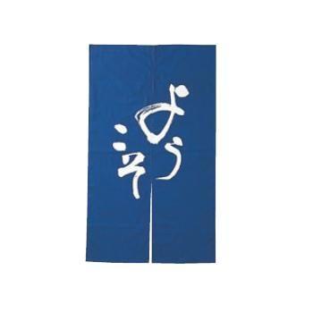 【受注生産品】 ようこそ のれん N307 紺 850×1500【飲食店のれん】【暖簾】, 三重町 e3dabba3