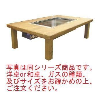 ガス式 鉄板焼テーブル 洋卓 YBGS-12036 13A【代引き不可】【鉄板焼きテーブル】【ガス鉄板焼き器】【お好み焼き】【鉄板焼き】【焼きそば】